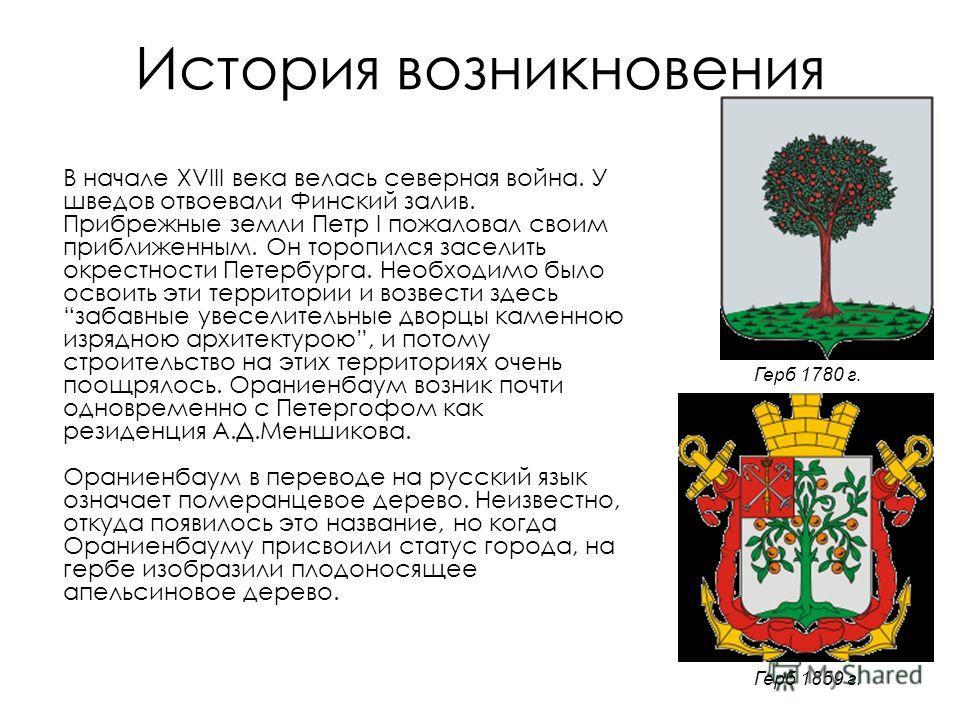 В начале XVIII века велась северная война. У шведов отвоевали Финский залив. Прибрежные земли Петр I пожаловал своим приближенным. Он торопился заселить окрестности Петербурга. Необходимо было освоить эти территории и возвести здесь забавные увеселит