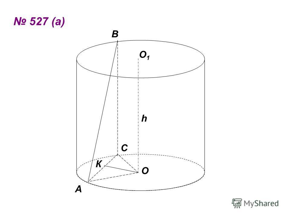 527 (а) О О1О1 А В С К h