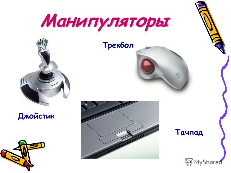 Манипуляторы Джойстик Трекбол Тачпад