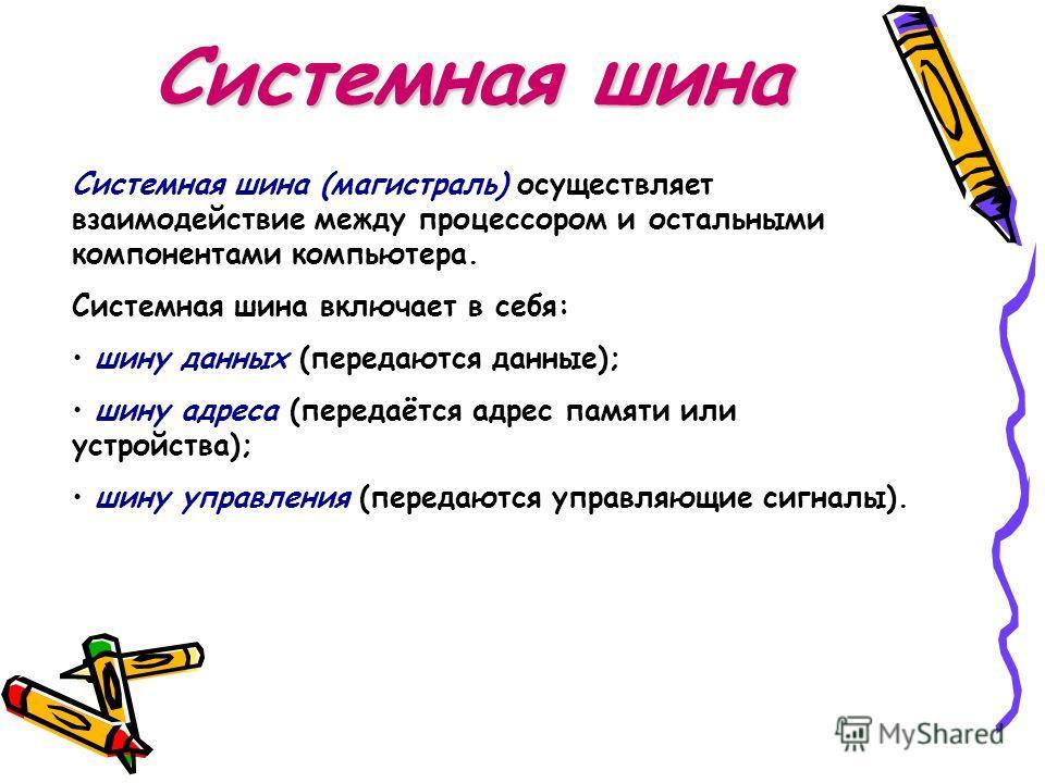ПК Магистраль Шина данных