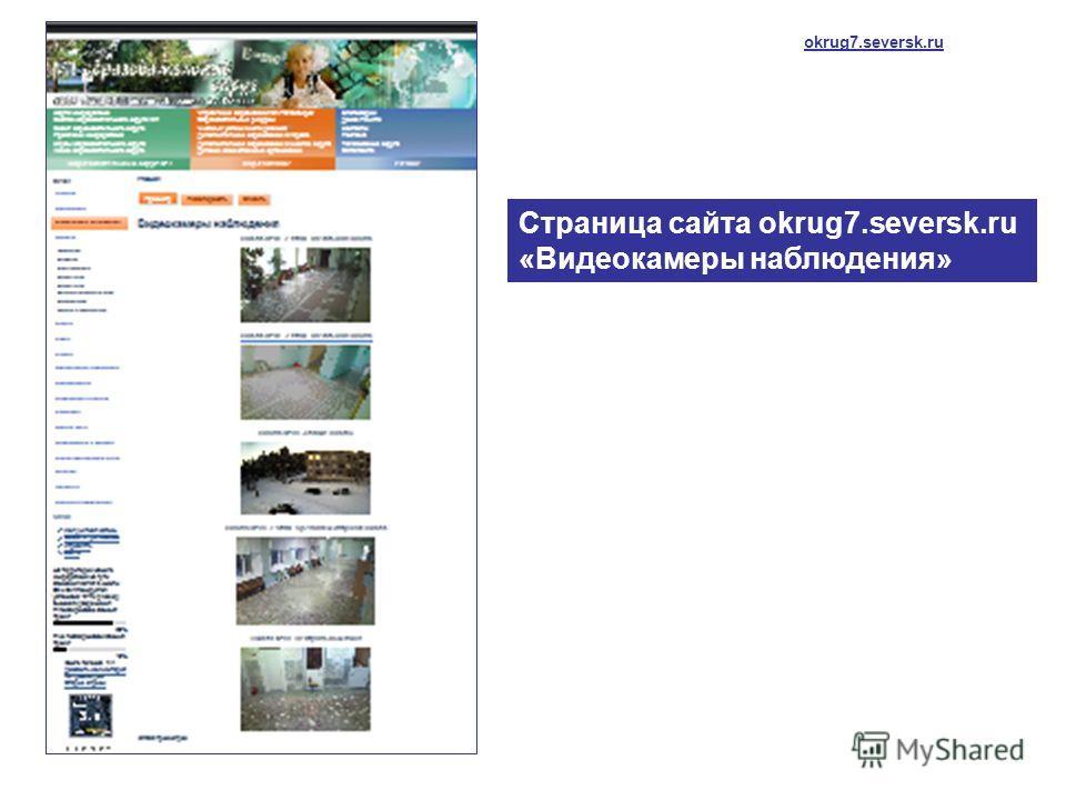 Страница сайта okrug7.seversk.ru «Видеокамеры наблюдения» okrug7.seversk.ru