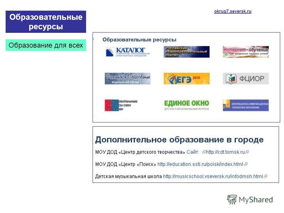 Образовательные ресурсы Образование для всех okrug7.seversk.ru