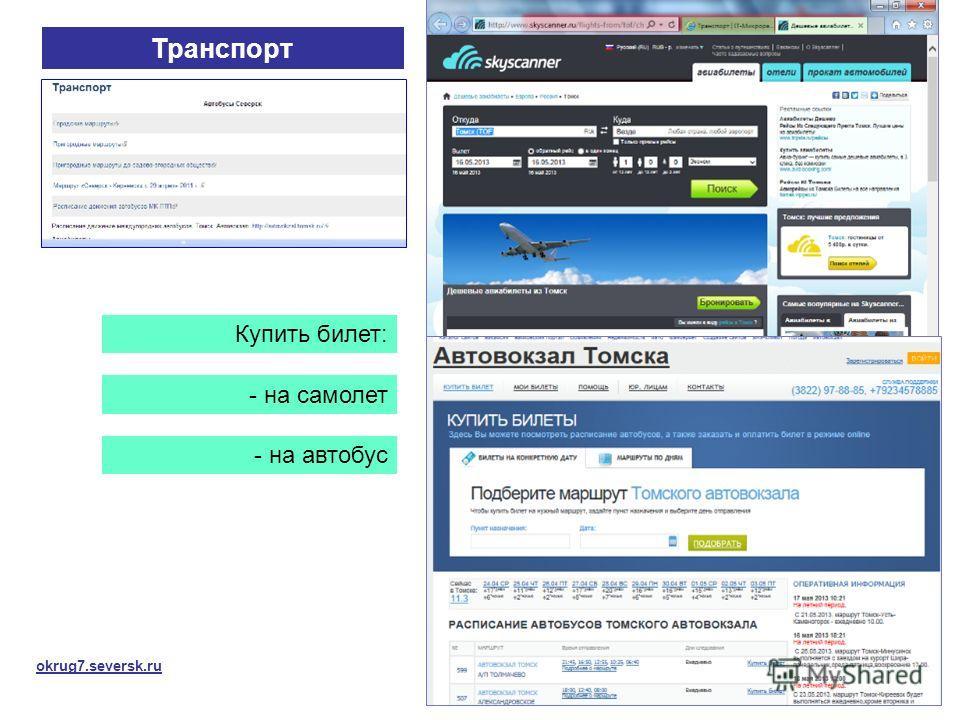 Купить билет: Транспорт - на самолет - на автобус okrug7.seversk.ru