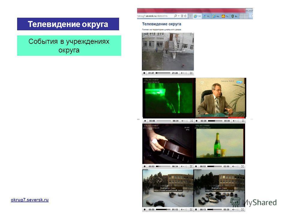 События в учреждениях округа Телевидение округа okrug7.seversk.ru