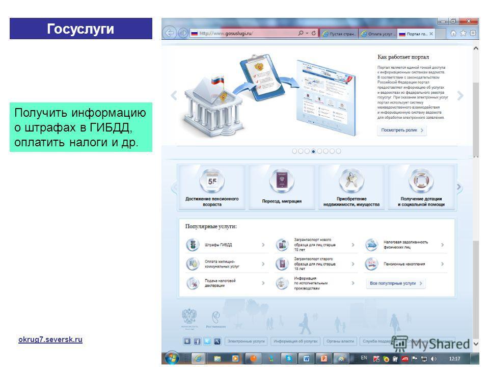 Получить информацию о штрафах в ГИБДД, оплатить налоги и др. okrug7.seversk.ru Госуслуги