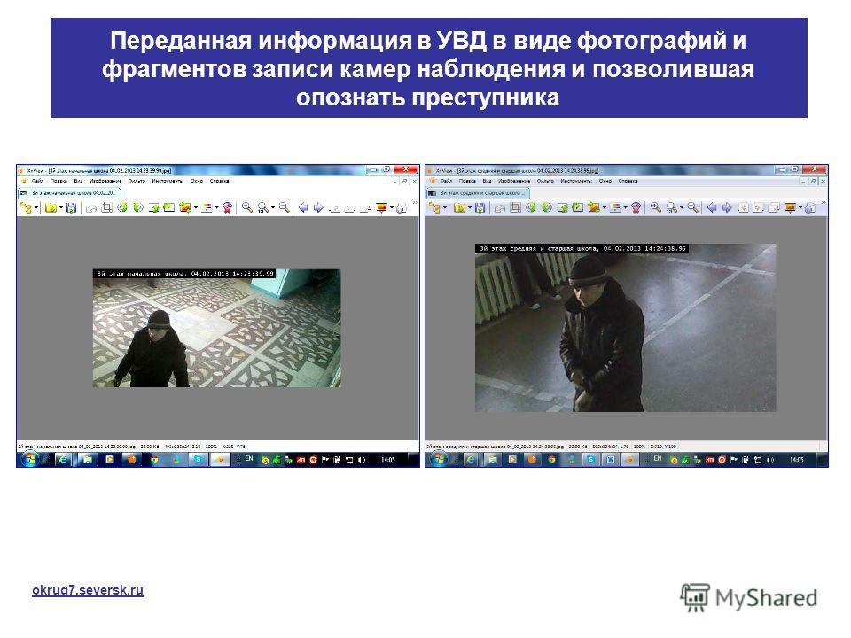 Переданная информация в УВД в виде фотографий и фрагментов записи камер наблюдения и позволившая опознать преступника okrug7.seversk.ru