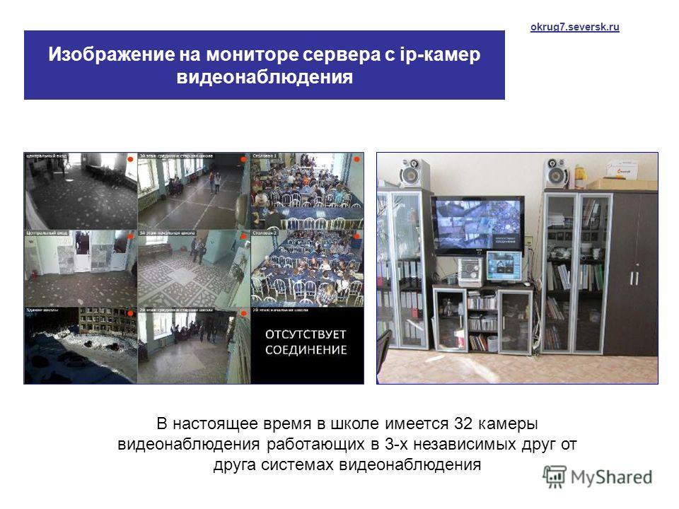 Изображение на мониторе сервера с ip-камер видеонаблюдения В настоящее время в школе имеется 32 камеры видеонаблюдения работающих в 3-х независимых друг от друга системах видеонаблюдения okrug7.seversk.ru