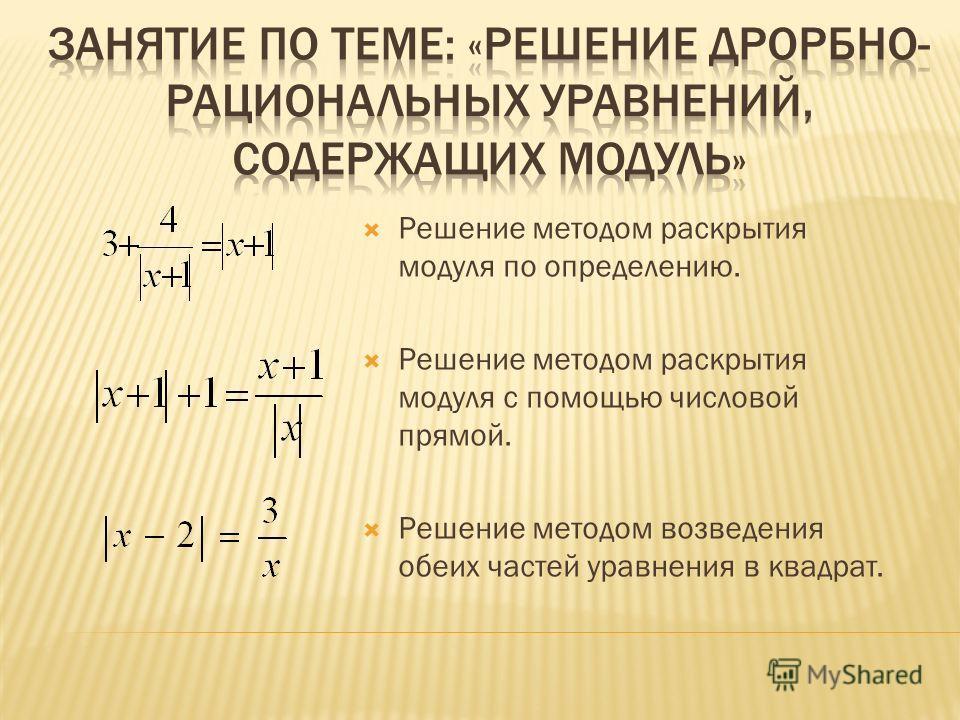 Решение методом раскрытия модуля по определению. Решение методом раскрытия модуля с помощью числовой прямой. Решение методом возведения обеих частей уравнения в квадрат.