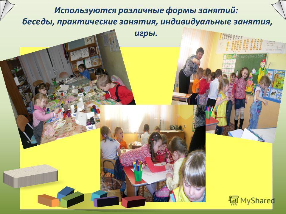 Используются различные формы занятий: беседы, практические занятия, индивидуальные занятия, игры.