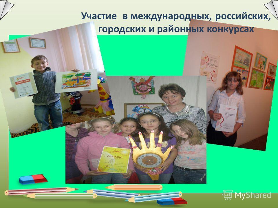 Участие в международных, российских, городских и районных конкурсах
