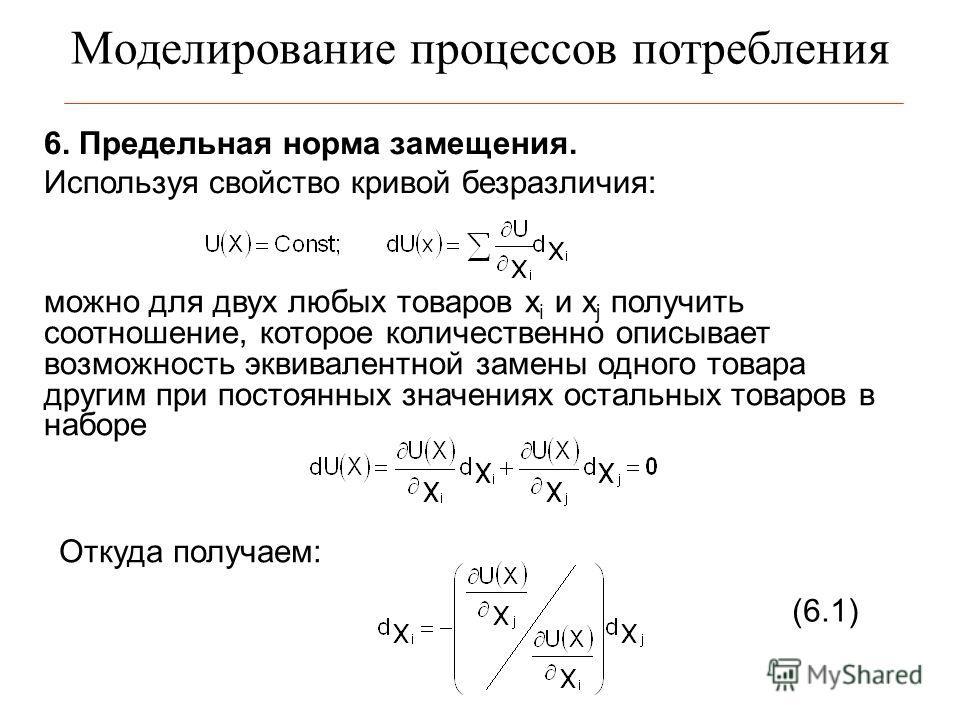 Моделирование процессов потребления 6. Предельная норма замещения. Используя свойство кривой безразличия: можно для двух любых товаров x i и x j получить соотношение, которое количественно описывает возможность эквивалентной замены одного товара друг