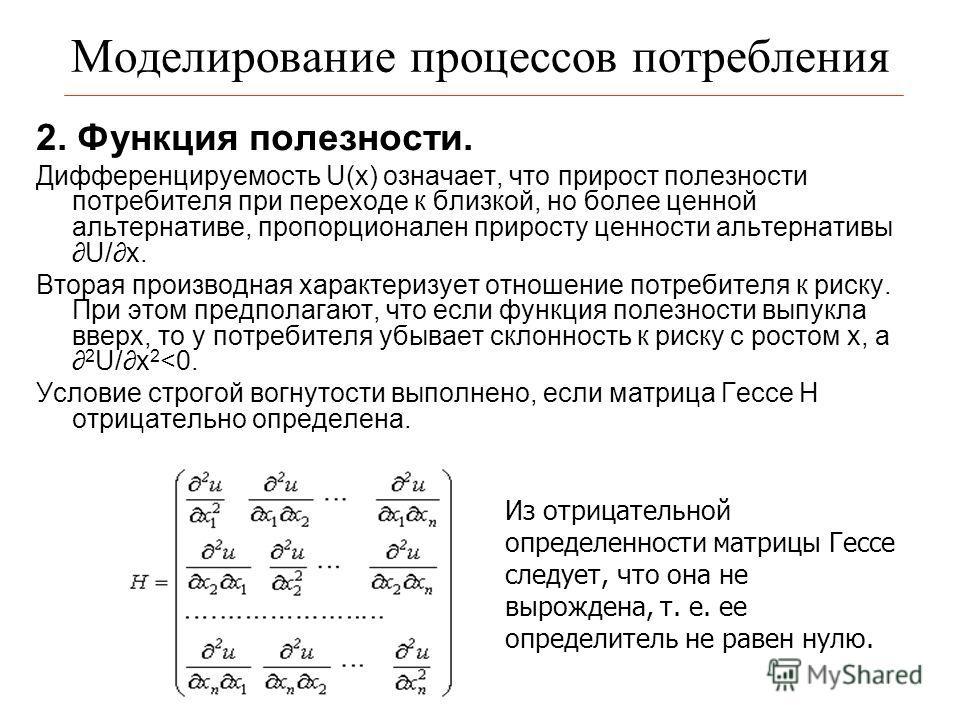 Моделирование процессов потребления 2. Функция полезности. Дифференцируемость U(x) означает, что прирост полезности потребителя при переходе к близкой, но более ценной альтернативе, пропорционален приросту ценности альтернативыU/x. Вторая производная