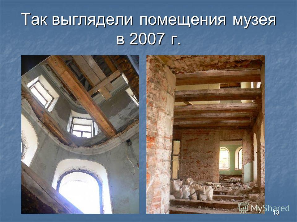 13 Так выглядели помещения музея в 2007 г.