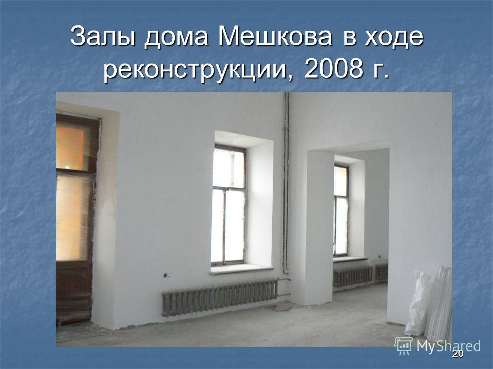 20 Залы дома Мешкова в ходе реконструкции, 2008 г.