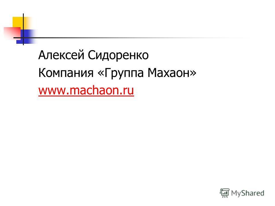 Алексей Сидоренко Компания «Группа Махаон» www.machaon.ru