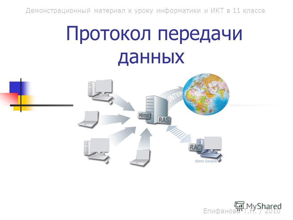Протокол передачи данных Демонстрационный материал к уроку информатики и ИКТ в 11 классе Епифанова Т.Н. / 2010
