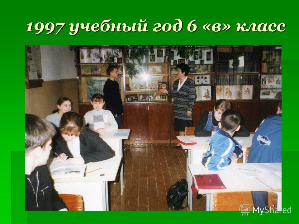 1997 учебный год 6 «в» класс