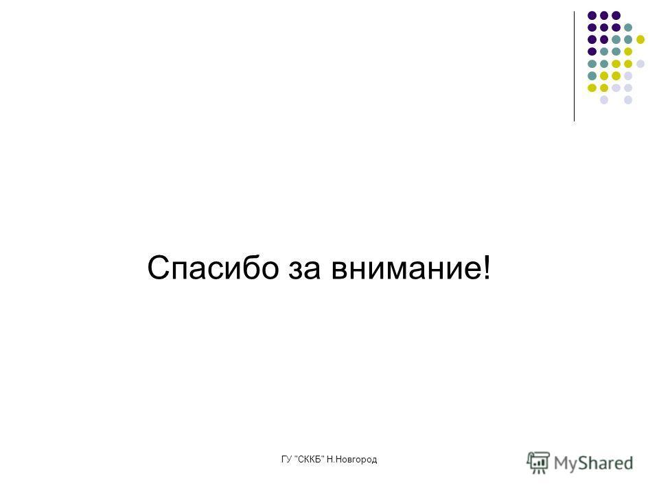 ГУ СККБ Н.Новгород Спасибо за внимание!