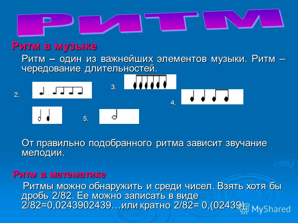 Ритм в музыке Ритм в музыке Ритм – один из важнейших элементов музыки. Ритм – чередование длительностей. Ритм – один из важнейших элементов музыки. Ритм – чередование длительностей. 3. 3. 2. 2. 4. 4. 5. 5. От правильно подобранного ритма зависит звуч