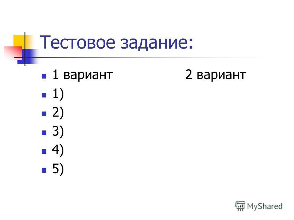 Тестовое задание: 1 вариант 2 вариант 1) 2) 3) 4) 5)