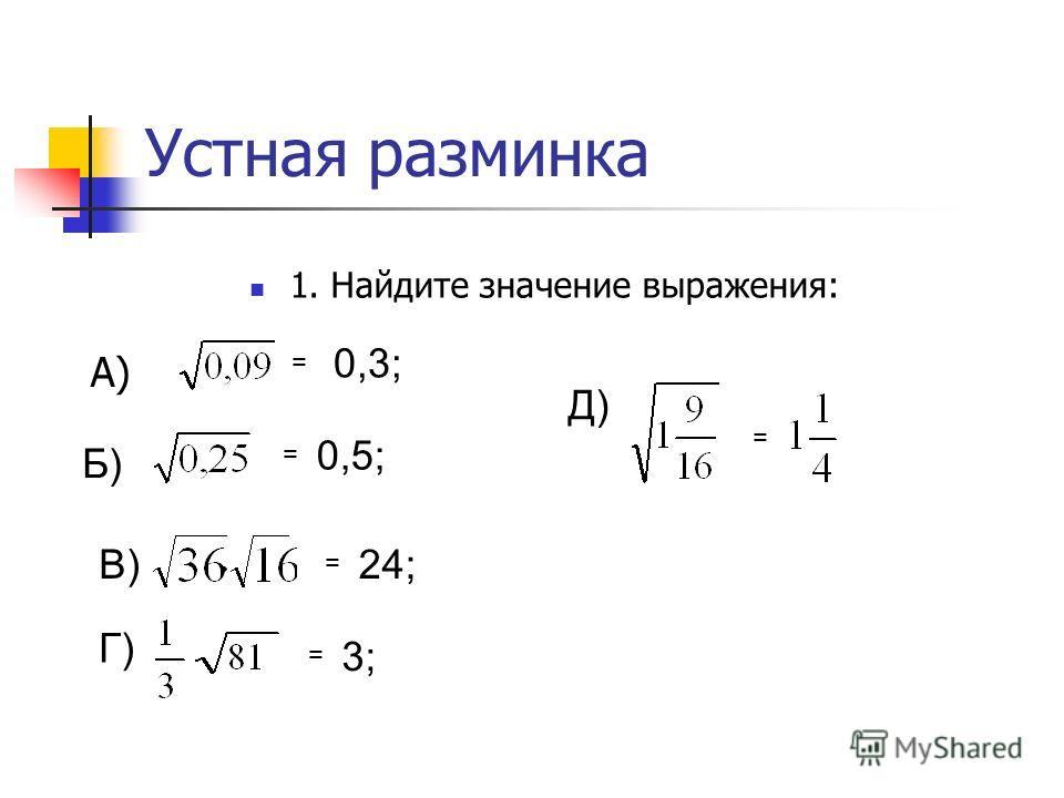 Устная разминка 1. Найдите значение выражения: = 0,3; Б) = 0,5; В) = 24; Г) = 3; Д) = А)