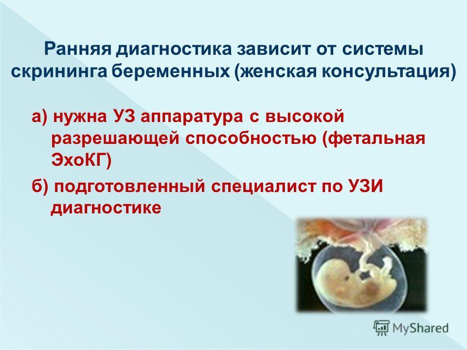 а) нужна УЗ аппаратура с высокой разрешающей способностью (фетальная ЭхоКГ) б) подготовленный специалист по УЗИ диагностике