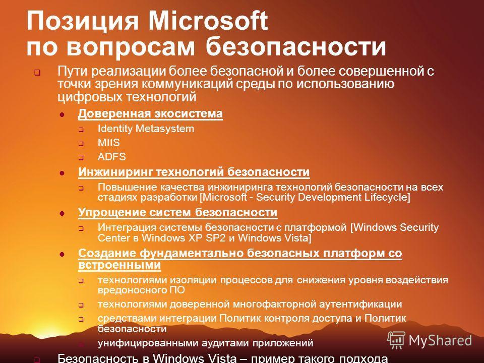 Позиция Microsoft по вопросам безопасности Пути реализации более безопасной и более совершенной с точки зрения коммуникаций среды по использованию цифровых технологий Доверенная экосистема Identity Metasystem MIIS ADFS Инжиниринг технологий безопасно