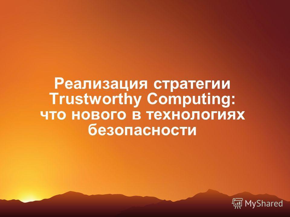 Реализация стратегии Trustworthy Computing: что нового в технологиях безопасности
