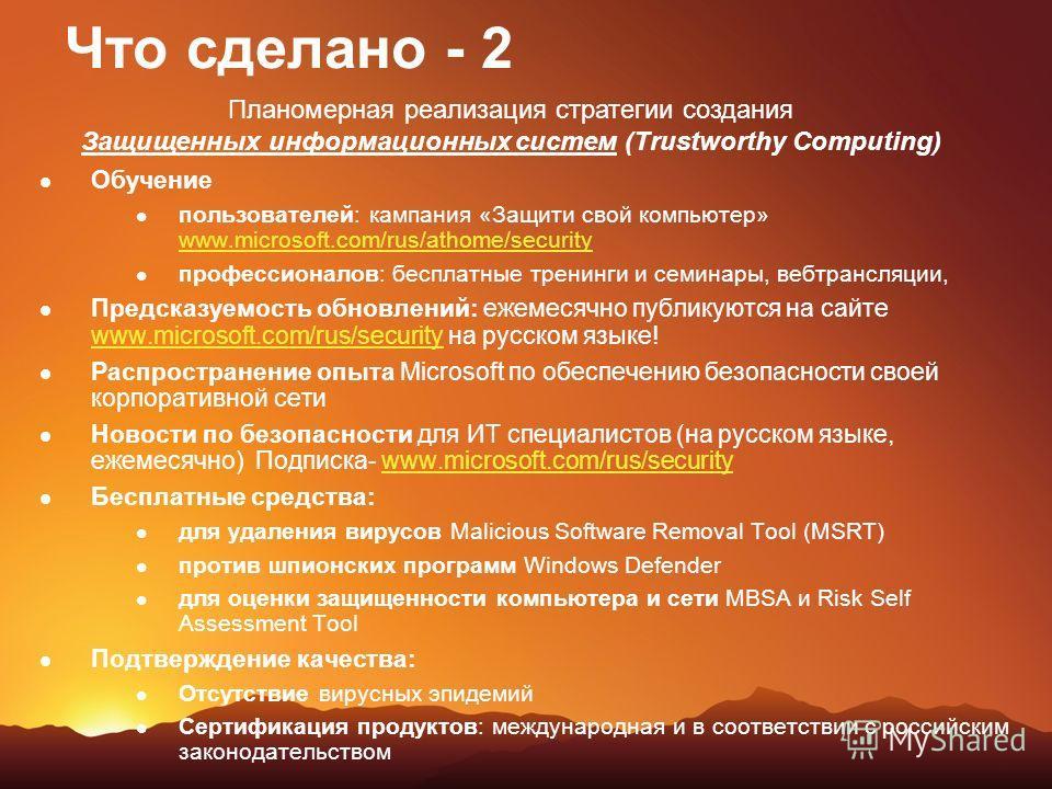 Что сделано - 2 Обучение пользователей: кампания «Защити свой компьютер» www.microsoft.com/rus/athome/security w w.microsoft.com/rus/athome/security профессионалов: бесплатные тренинги и семинары, вебтрансляции, Предсказуемость обновлений: ежемесячно