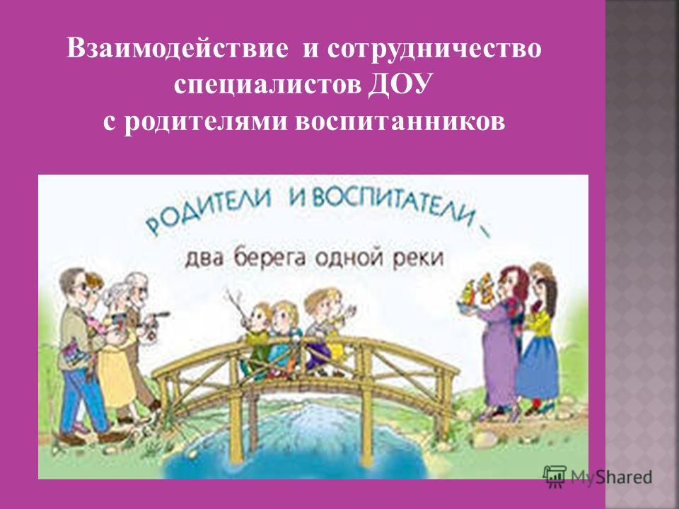 Взаимодействие и сотрудничество специалистов ДОУ с родителями воспитанников