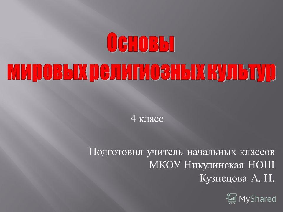 4 класс Подготовил учитель начальных классов МКОУ Никулинская НОШ Кузнецова А. Н.