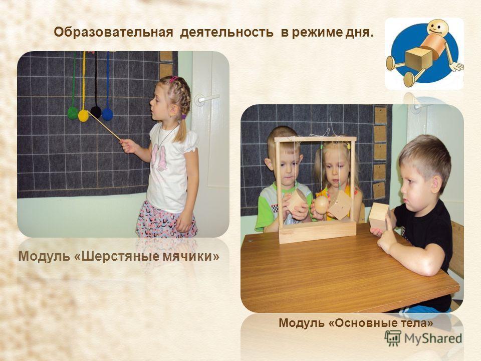 Модуль «Шерстяные мячики» Образовательная деятельность в режиме дня. Модуль «Основные тела»