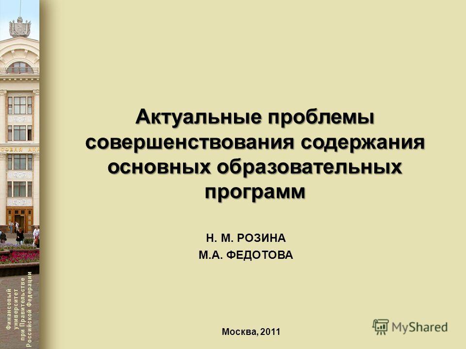 Н. М. РОЗИНА М.А. ФЕДОТОВА Москва, 2011 Актуальные проблемы совершенствования содержания основных образовательных программ