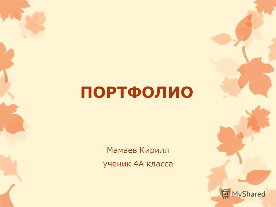 ПОРТФОЛИО Мамаев Кирилл ученик 4А класса