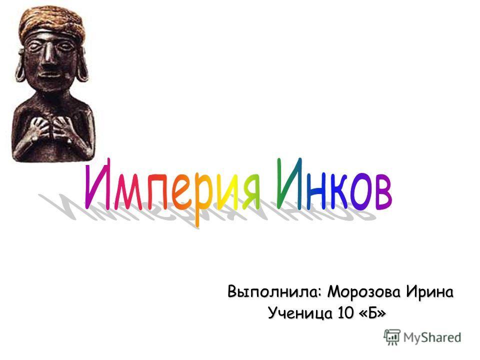Выполнила: Морозова Ирина Ученица 10 «Б» Ученица 10 «Б»