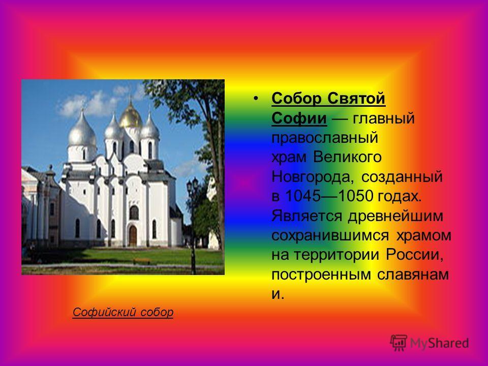 Собор Святой Софии главный православный храм Великого Новгорода, созданный в 10451050 годах. Является древнейшим сохранившимся храмом на территории России, построенным славянам и. Софийский собор