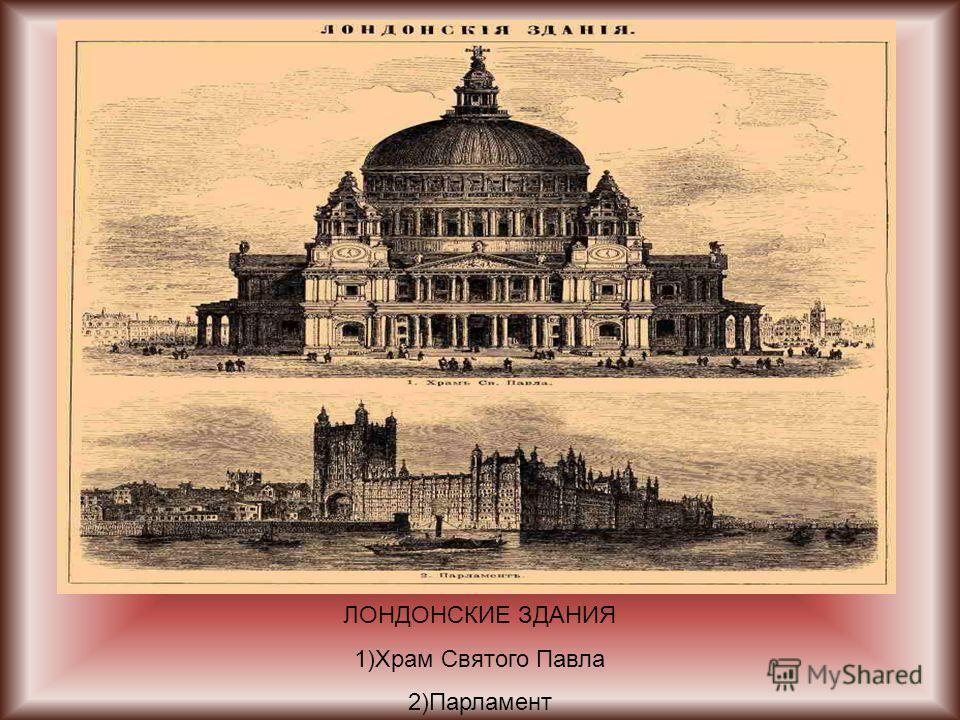 ЛОНДОНСКИЕ ЗДАНИЯ 1)Храм Святого Павла 2)Парламент