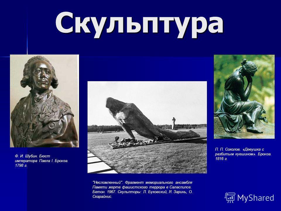 Скульптура П. П. Соколов. «Девушка с разбитым кувшином». Бронза. 1816 г.