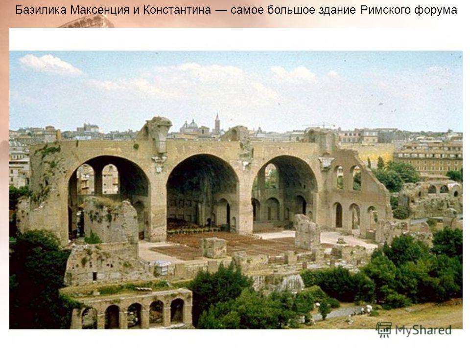 Базилика Максенция и Константина самое большое здание Римского форума