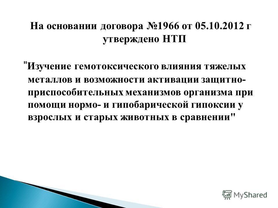 На основании договора 1966 от 05.10.2012 г утверждено НТП