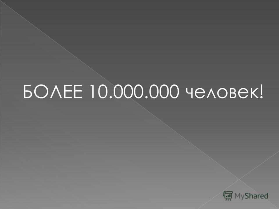 БОЛЕЕ 10.000.000 человек!