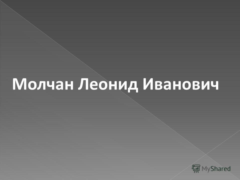 Молчан Леонид Иванович