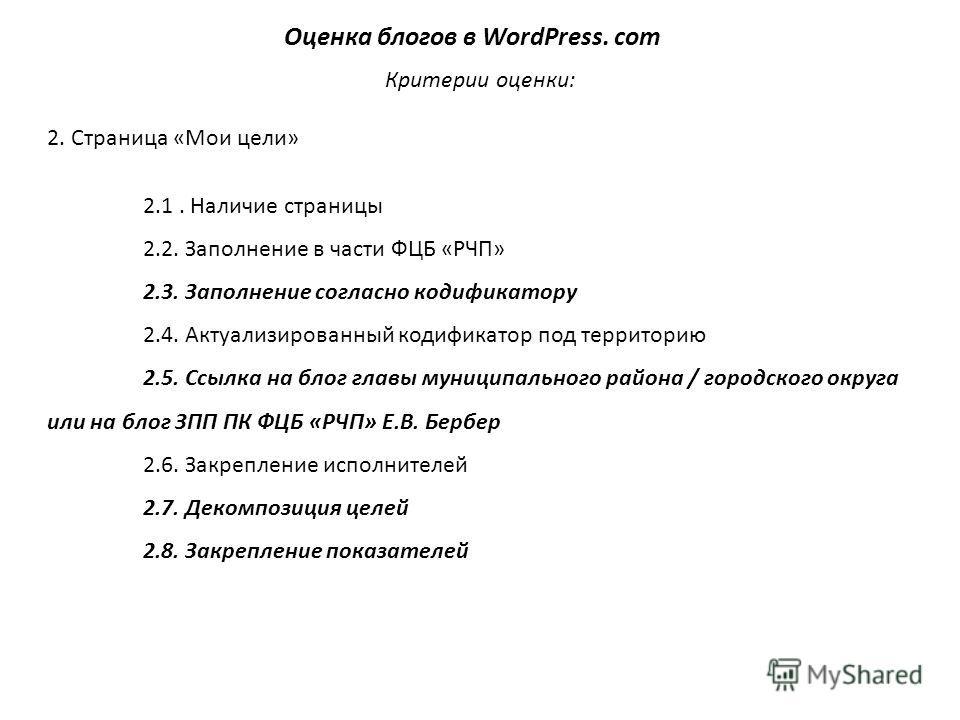 Оценка блогов в WordPress. com Критерии оценки: 2. Страница «Мои цели» 2.1. Наличие страницы 2.2. Заполнение в части ФЦБ «РЧП» 2.3. Заполнение согласно кодификатору 2.4. Актуализированный кодификатор под территорию 2.5. Ссылка на блог главы муниципал