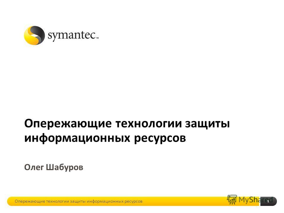 1 Опережающие технологии защиты информационных ресурсов Олег Шабуров Опережающие технологии защиты информационных ресурсов