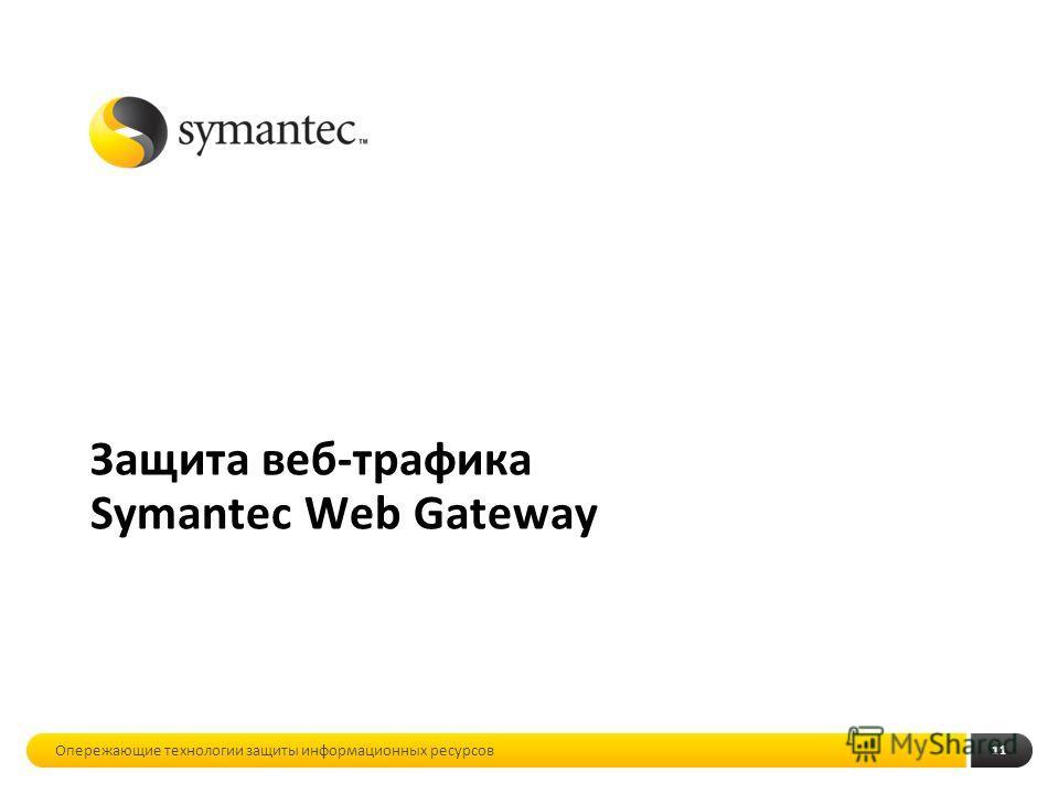 11 Защита веб-трафика Symantec Web Gateway Опережающие технологии защиты информационных ресурсов