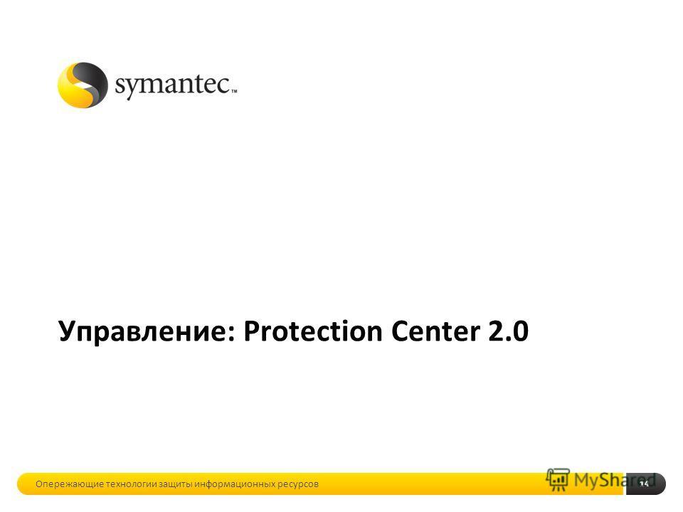 14 Управление: Protection Center 2.0 Опережающие технологии защиты информационных ресурсов