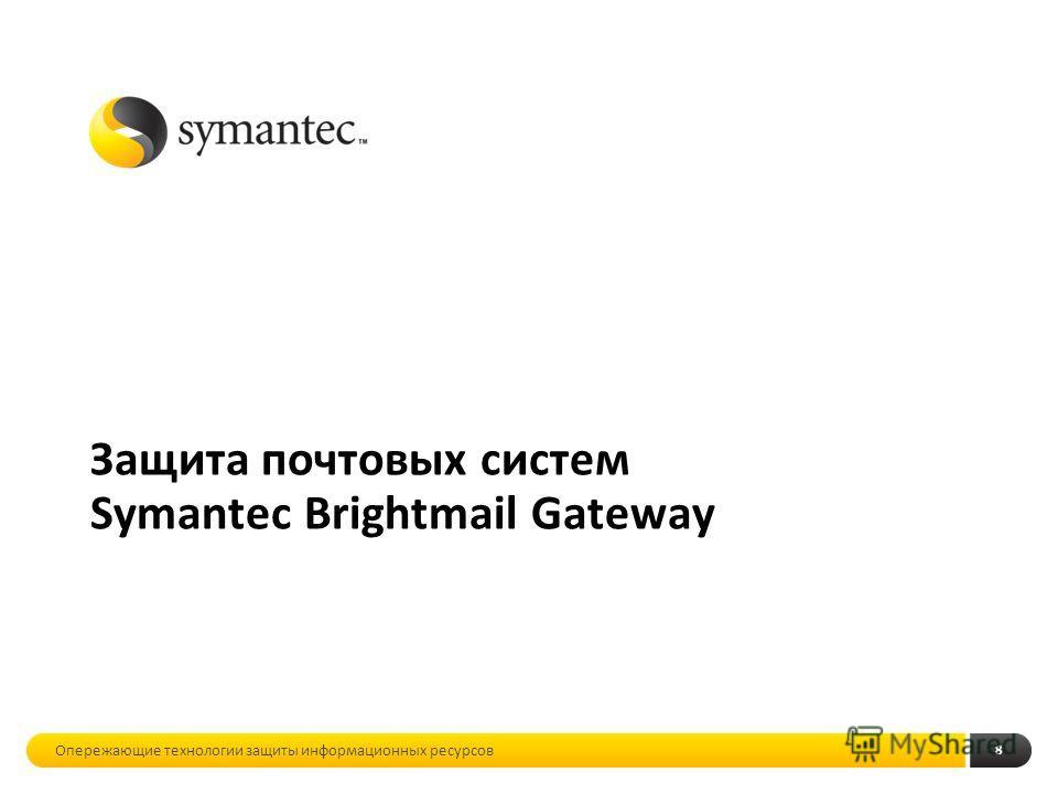 8 Защита почтовых систем Symantec Brightmail Gateway Опережающие технологии защиты информационных ресурсов