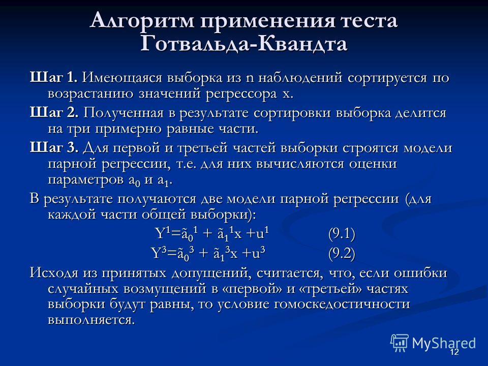 12 Алгоритм применения теста Готвальда-Квандта Шаг 1. Имеющаяся выборка из n наблюдений сортируется по возрастанию значений регрессора х. Шаг 2. Полученная в результате сортировки выборка делится на три примерно равные части. Шаг 3. Для первой и трет