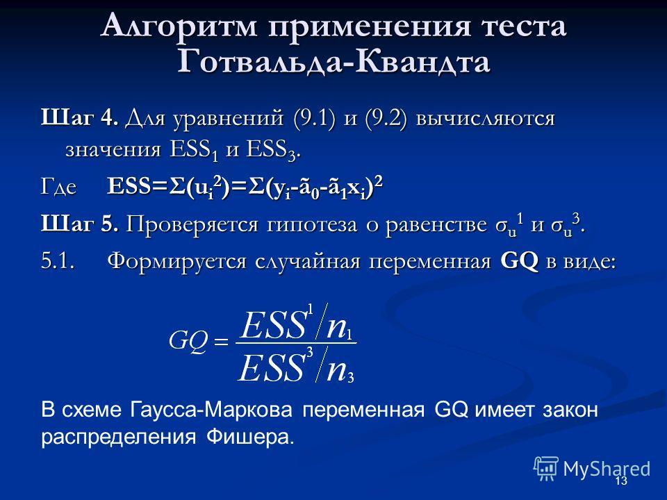 13 Алгоритм применения теста Готвальда-Квандта Шаг 4. Для уравнений (9.1) и (9.2) вычисляются значения ESS 1 и ESS 3. ГдеESS=Σ(u i 2 )=Σ(y i -ã 0 -ã 1 x i ) 2 Шаг 5. Проверяется гипотеза о равенстве σ u 1 и σ u 3. 5.1.Формируется случайная переменная