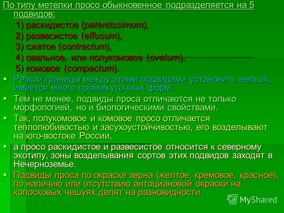 По типу метелки просо обыкновенное подразделяется на 5 подвидов: 1) раскидистое (patentissimum), 1) раскидистое (patentissimum), 2) развесистое (effusum), 2) развесистое (effusum), 3) сжатое (contractum), 3) сжатое (contractum), 4) овальное, или полу